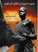 جنوب السودان وآفاق المستقبل