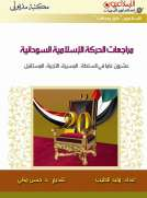مراجعات الحركة الإسلامية السودانية
