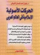 الحركات الأصولية الإسلامية في العالم العربي