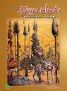 بغداد حبيبتي (يهود العراق – ذكريات وشجون)