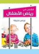 الشامل في رياض الأطفال