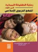 رعاية الطفولة المبكرة في ضوء المنهج الإسلامي