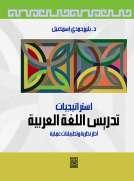 استراتيجيات تدريس اللغة العربية - أطر نظرية وتطبيقات عملية