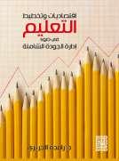 إقتصاديات وتخطيط التعليم في ضوء إدارة الجودة الشاملة