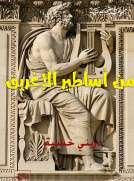 من أساطير الإغريق