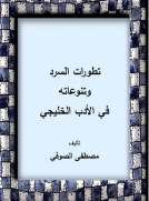 تنوعات السرد وتقنياته عند أدباء الخليج