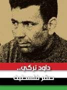 داود تركي - صقر فلسطين