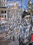 من حيفا هنا دمشق