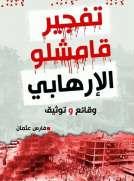 تفجير قامشلو الارهابي - وقائع وتوثيق