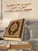الموسوعة العلمية الجزء الأول 500 سؤال وجواب