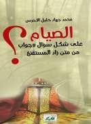 كتاب الصيام  على شكل سؤال وجواب