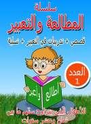 سلسلة المطالعة والتعبير