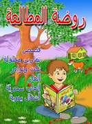روضة المطالعة