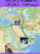 رحلة 200000 سنة من عمان العروبة الى يبوس المقدسة أو اكذوبة القرن