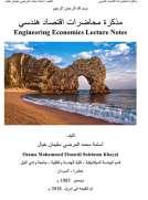 مذكرة محاضرات اقتصاد هندسي