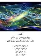 كتاب اهتزازات ميكانيكية