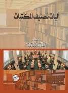 آليات تصنيف المكتبات