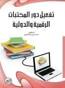 تفعيل دور المكتبات الرقمية والدولية