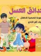 حدائق العسل - مجموعة قصصية للاطفال