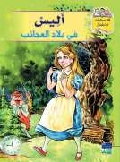 كلاسيكيات للأطفال: أليس في بلاد العجائب