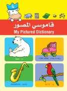 قاموسي المصور عربي انكليزي جزء 4