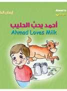أحمد فرحان: أحمد يحبّ الحليب