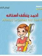 أحمد فرحان: أحمد ينظّف أسنانه