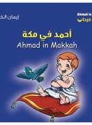أحمد فرحان: أحمد في مكة