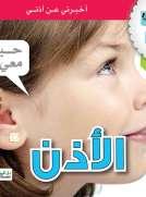 جسمي في كتاب: الأذن