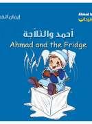 أحمد فرحان: أحمد والثلاجة