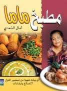 مطبخ ماما - وجبات صحية من تحضير المنزل