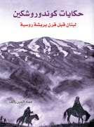 حكايات كوندوروشكين لبنان قبل قرن بريشة روسية