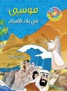 موسى (ع) في بلاد الاهرام