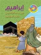 ابراهيم (ع) بين بلاد الرافدين وبلاد الحرمين