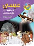 عيسى (ع) ابن مريم في بيت لحم