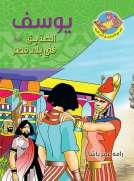 يوسف (ع) الصديق في بلاد مصر
