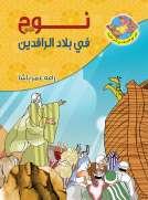 نوح (ع) في بلاد الرافدين