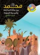 محمد (ص) بين مكة والمدينة ج 2