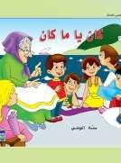 حكايات حصة العوضي للصغار: كان يا مكان