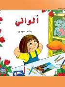 حكايات حصة العوضي للصغار: ألواني