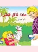 حكايات حصة العوضي للصغار: ماذا تأكل قطتي؟