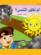 حكايات حصة العوضي للصغار: لماذا لم تظهر الشمس؟
