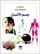 انسايكلوبيديا العلم والمعرفة : جسم الانسان