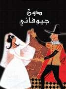 سلسلة الأوبرا والمسرح العالمي: دون جيوفانني