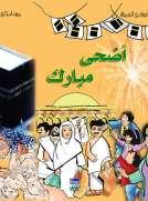 ألبوم أعيادي المصور:  أضحى مبارك