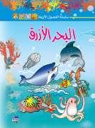 سلسلة الفصول الأربعة: البحر الأزرق