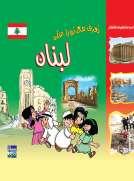 تعرف مع نورا على : لبنان