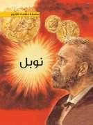 سلسلة عظماء التاريخ: ألفرد نوبل