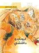 سلسلة عظماء التاريخ: ليوناردو دا فينشي