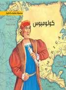 سلسلة عظماء التاريخ: كريستوفر كولومبوس
